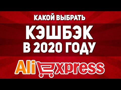 Сравнение кэшбэк сервисов. Какой выбрать для Алиэкспресс в 2020 году. Топ лучших и выгодных сервисов