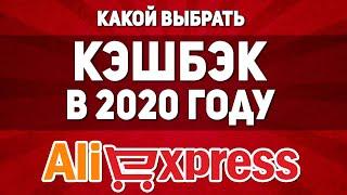 Кешбек aliexpress