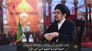 ضرورة مواكبة المنبر لثقافة الشباب | السيد منير الخباز
