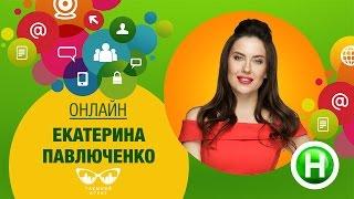 Онлайн-конференция с Катей Павлюченко (Тайный агент)