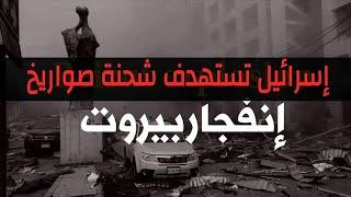 هل هاجمت إسرائيل ميناء بيروت مسببة إنفجار غامض ؟