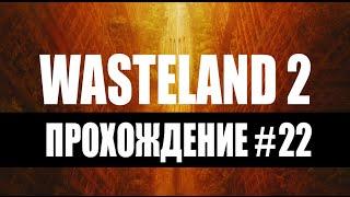 Прохождение Wasteland 2 #22 – Тюрьма – часть 4