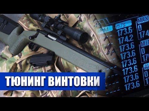 БЮДЖЕТНЫЙ ТЮНИНГ СНАЙПЕРСКОЙ ВИНТОВКИ ДЛЯ СТРАЙКБОЛА - CYMA M40A3. 170 м\с!