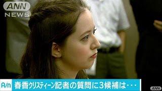 民進党代表選3候補に春香クリスティーン記者が質問(16/09/12)