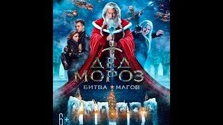 Дед Мороз. Битва магов. Отзыв простого зрителя.