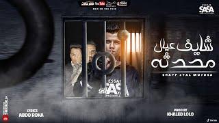 كليب شايف عيال محدثه ( فاقد واعمي النظر ) عصام صاصا الكروان - ShaYF 3yal Mo7dsa Essam Sasa