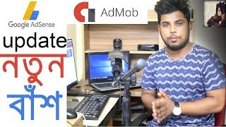 new update google admob - bangla | Latest Google Admob Update