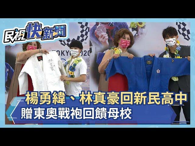 快新聞/楊勇緯、林真豪回新民高中 贈東奧戰袍回饋母校-民視新聞