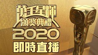 萬千星輝頒獎典禮2020|現場直播|TVB|視帝|視后|最佳劇集