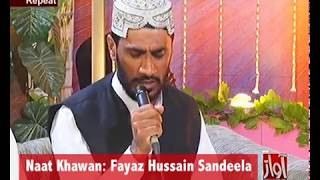 New Naat   Arabi Da Deedar Shal Dekhawe Kismat by Fayaz Hussain Sandeela