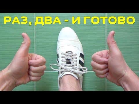 Как быстро завязать шнурки на бантик - уникальный способ
