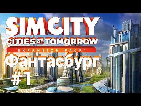 SimCity 5: Города будущего. Как начать строить город? #1