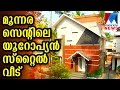 Whites - European style house in 3.5 cent | Veedu | Old Episode | Manorama News