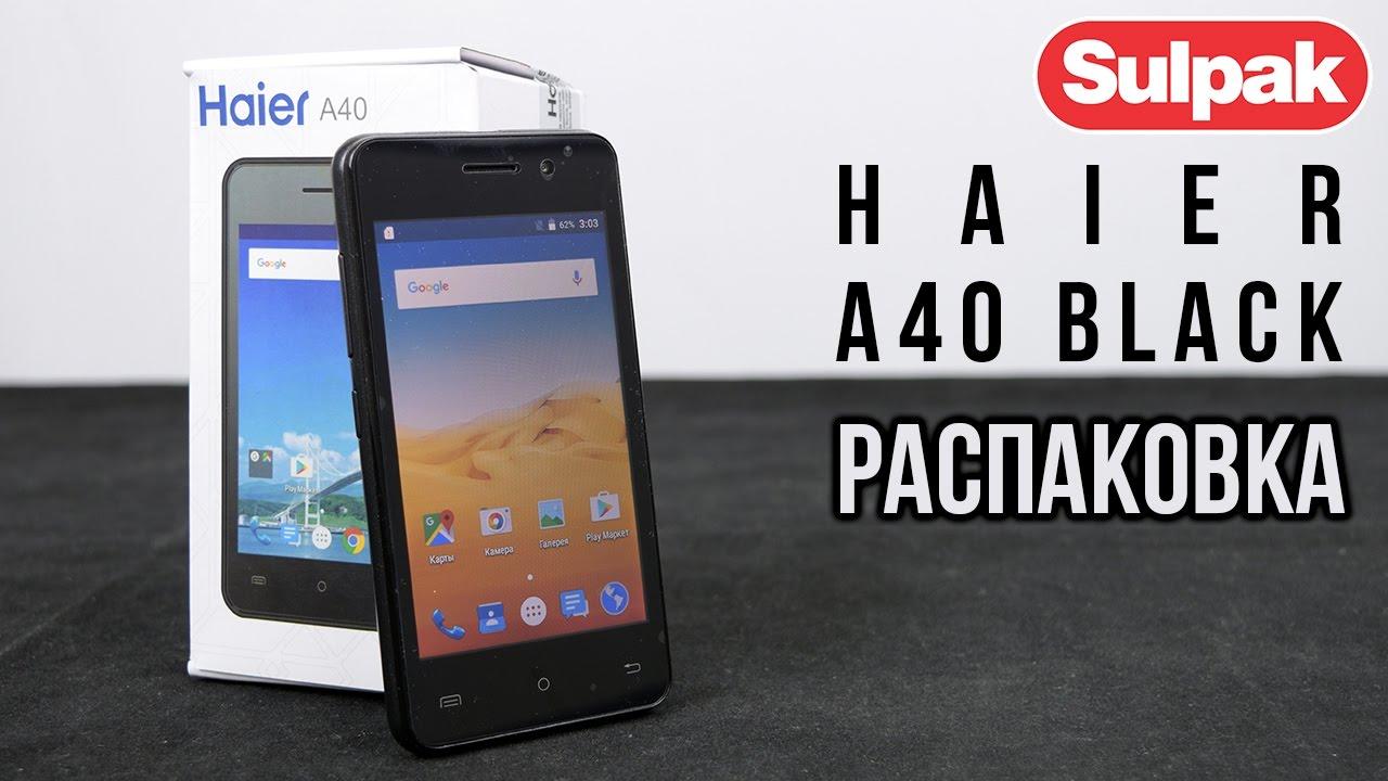 Смартфон Haier A40 Black распаковка (www.sulpak.kz) - YouTube