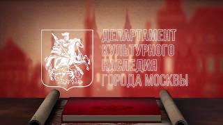 Государственная публичная историческая библиотека России -  «Дом жилой, XVII XIX вв »