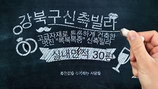 강북구신축빌라 테라스 복층 북한산 절경이 일상이되는집