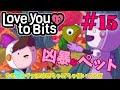 【ゆっくり実況プレイ】ステージ16(前編)凶悪なペット! Love You To Bits/ラブユートゥビッツ #15