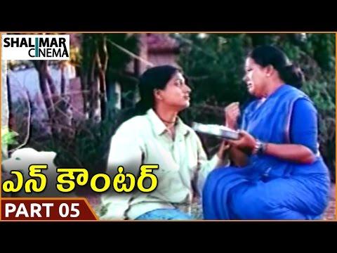 Encounter Telugu Movie Part 05/12 || Krishna, Ramesh Babu, Radhika, Roja || Shalimarcinema