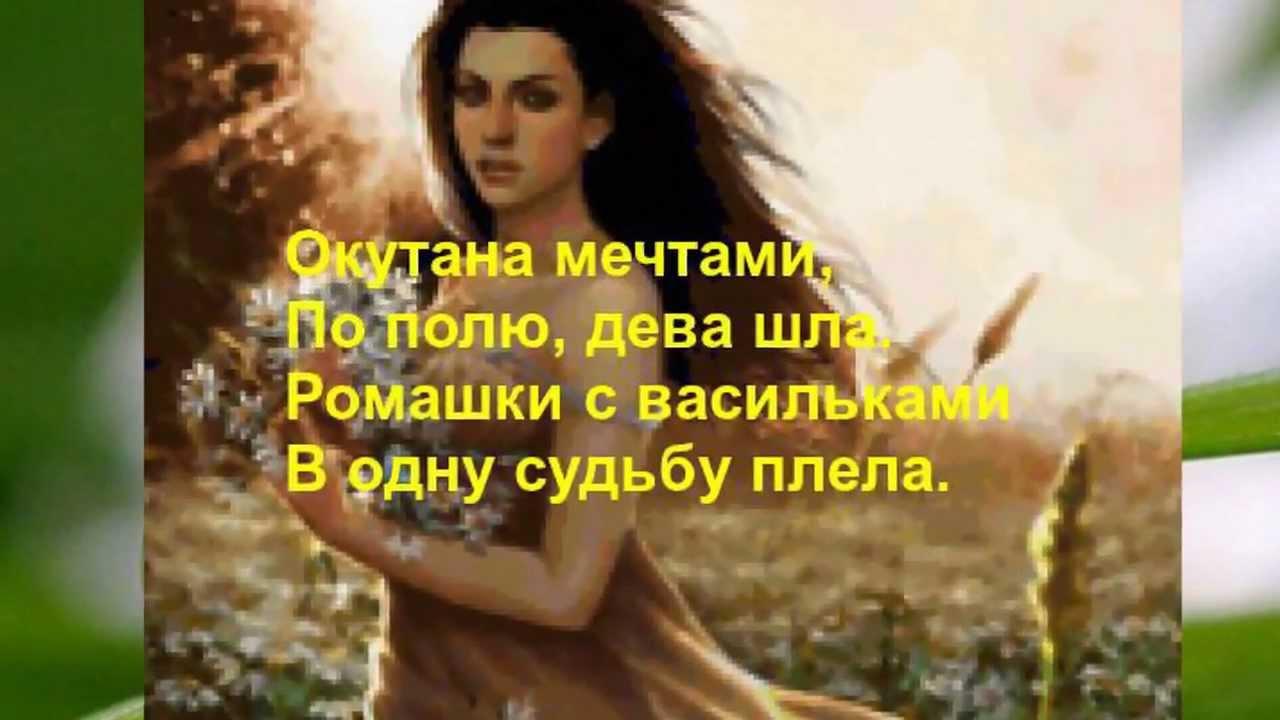 стих Ромашка - YouTube
