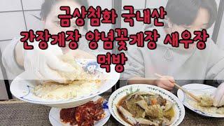 금상첨화 국내산 간장게장 양념꽃게장 새우장 먹방