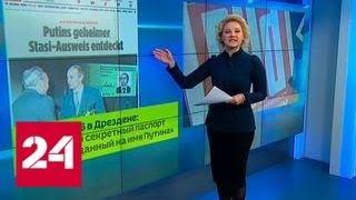 Путин мог иметь удостоверение немецкой госбезопасности - Россия 24