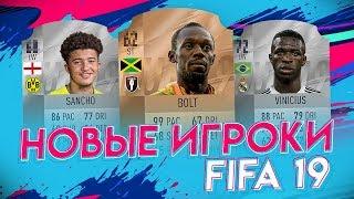 НОВЫЕ ИГРОКИ и их КАРТОЧКИ В FIFA 19