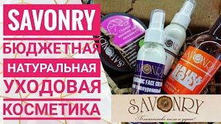 Бюджетная натуральная косметика // Savonry //тестирование уходовой косметики //