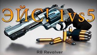 Один в поле воин CS:GO (Новый револьвер)