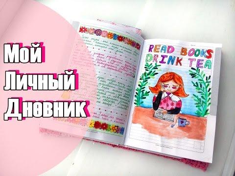 видео: Мой личный дневник (с комментариями) / Обновления