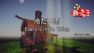【カラオケ】冷たい雨/Every Little Thing
