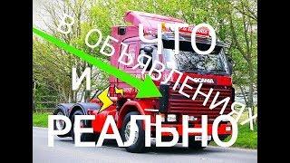 АВТО ЖЕСТЬ СКАНИЯ за 950 т р Как Купить б/у Автомобиль без Обмана Scania vs IVECO Дальнобой в деле
