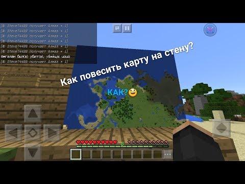Как повесить карту на стену в Minecraft? Ответ тут
