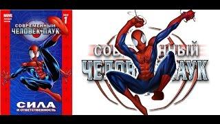 [Комикс-взор] Современный человек-паук том 1. Сила и ответственность(ЗОДИАК)