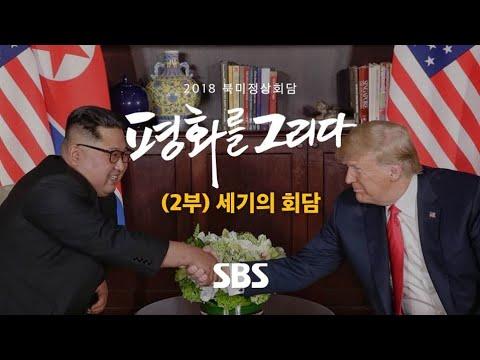 2018 북미정상회담 특별 생방송 (2부) (풀영상) / SBS / 2018 북미정상회담