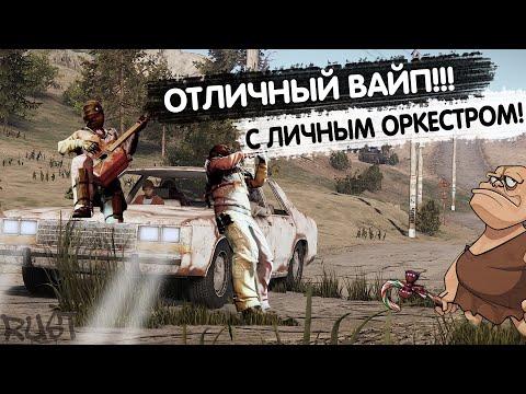 Отличный ВАЙП с личным оркестром в Rust/Раст!