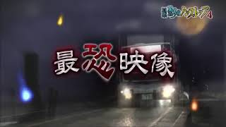 Ma Nhật  Vietsub 8