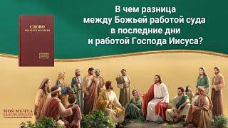 Фрагмент из фильма «В чем разница между Божьей работой суда в последние дни и работой Господа Иисуса»