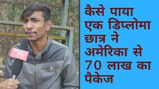 How to got 70 lakh package from America | कैसे पाया एक डिप्लोमा छात्र ने अमेरिका से 70 लाख का पैकेज