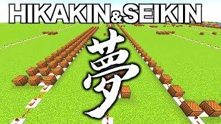 【音符ブロック】ヒカキン & セイキン - 夢 マイクラで演奏したらこうなりま…