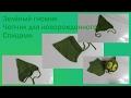 130 Зелёный гномик Чепчик спицами для новорожденного mp3