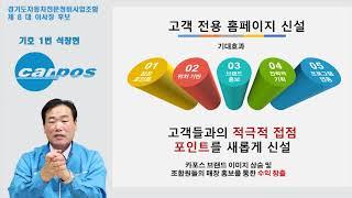 기호 1  석창현 / 고객 전용 홈페이지 제작