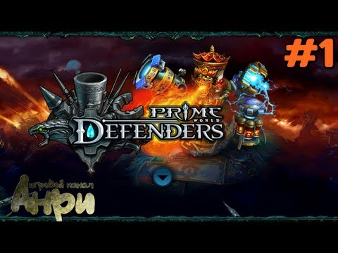 видео: prime world defenders - Прохождение, #1 - Начало игры