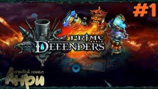 Prime World Defenders - Прохождение, #1 - Начало игры