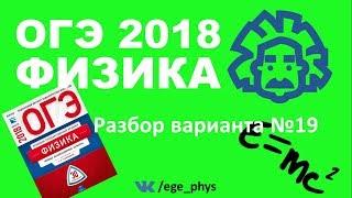 ОГЭ 2018 по физике. Разбор варианта 19