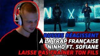 RUSSIANS REACT TO FRENCH TRAP | Ninho - Laisse pas traîner ton fils feat. Sofiane | REACTION thumbnail