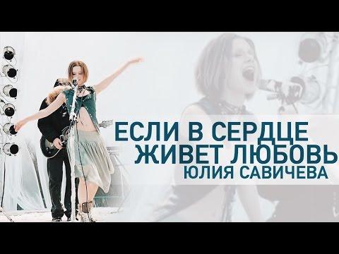 Клип Юлия Савичева - Если В Сердце Живет Любовь