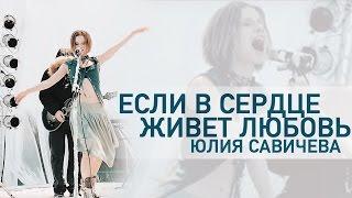 Download Юлия Савичева  —  Если в сердце живет любовь Mp3 and Videos