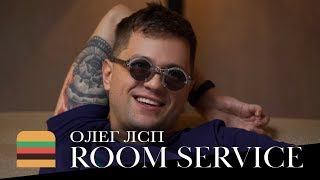 ЛСП — Новый альбом, байт и Егор Крид | Room Service смотреть онлайн в хорошем качестве бесплатно - VIDEOOO
