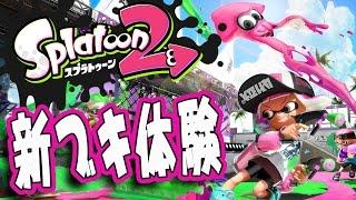 【Nintendo Switch】『スプラトゥーン2』の新ブキ「スプラマニューバー」を使ってみた【Splatoon2】