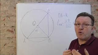 Окружность. Длина хорды. Теорема синусов.